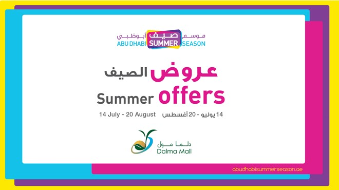 Abu Dhabi Summer Offers 2017 (Mall-wide Sale)