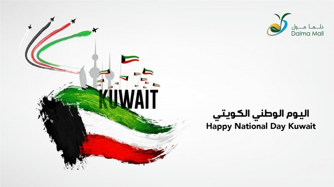 Kuwait National Day 2018