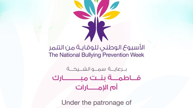 The National Bullying Prevention Week