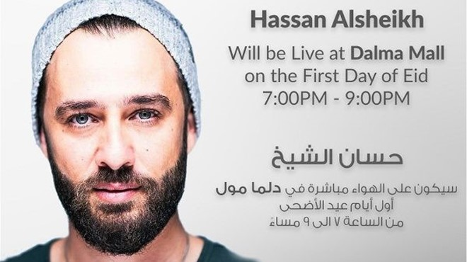 Watch the Dalma Circus Live with Hassan al Sheikh