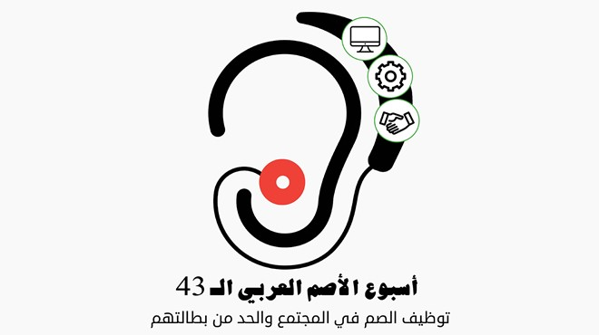 The Arab Deaf Week Demonstration