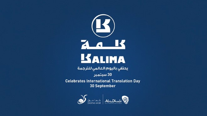Kalima – International Translation Day