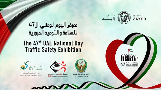 National Day Traffic Safety Exhibition