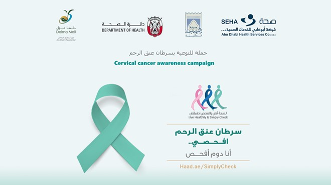 Cervical Cancer Awareness Campaign