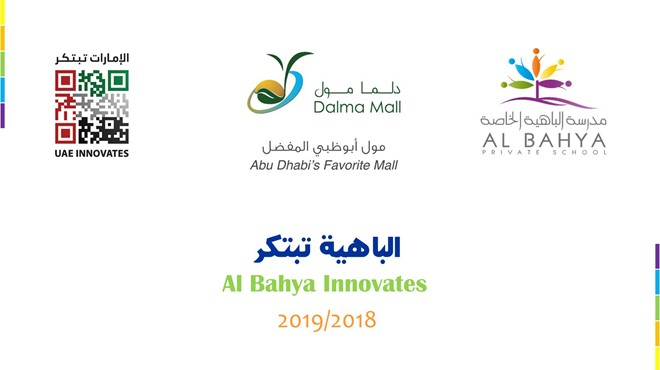 Al Bahya Innovates - Arts & Science Exhibition
