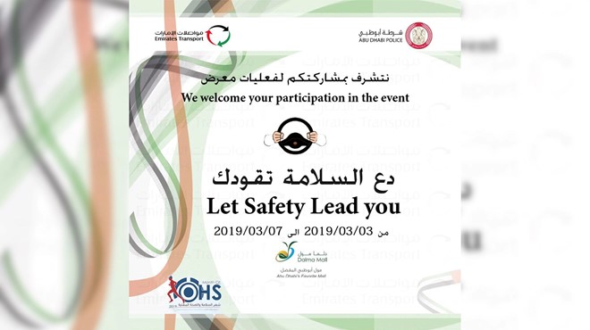 Let Safety Lead You - Exhibition