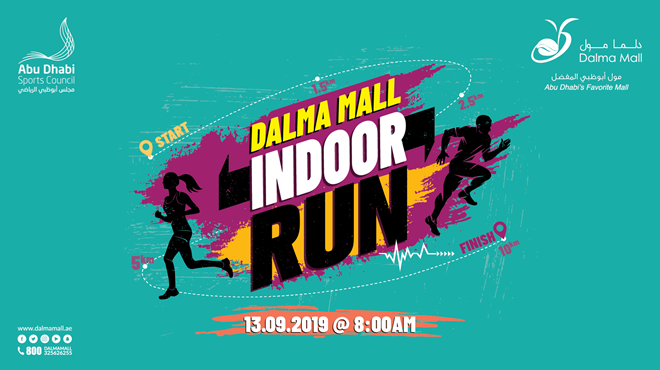 Dalma Mall Indoor Run