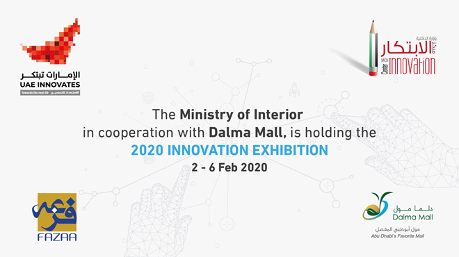 2020 Innovation Exhibition